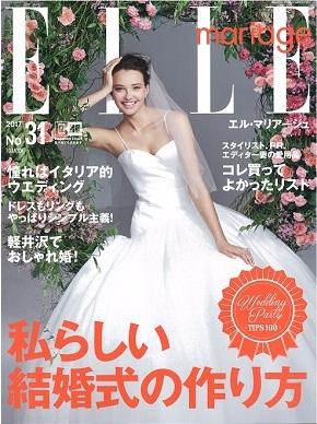 ELLE mariage No.31 掲載情報