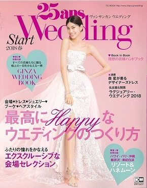 25ans Wedding Start 2018春 掲載情報