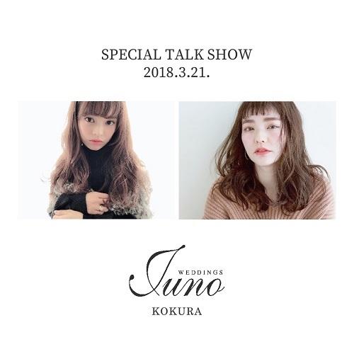 Special Talk Show 3.21