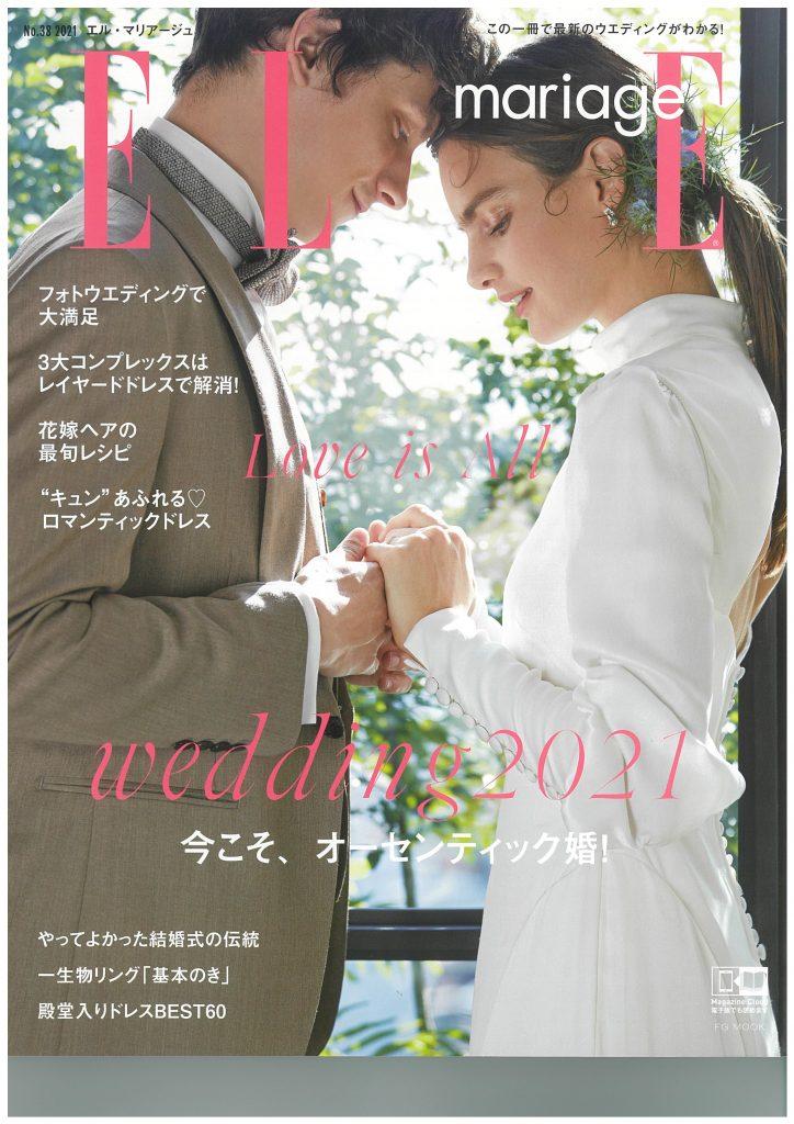 ELLE mariage No.38 2021 掲載情報